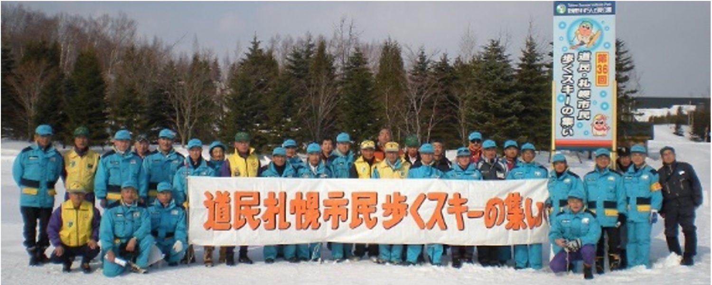 北海道歩くスキー協会公式WEBサイト